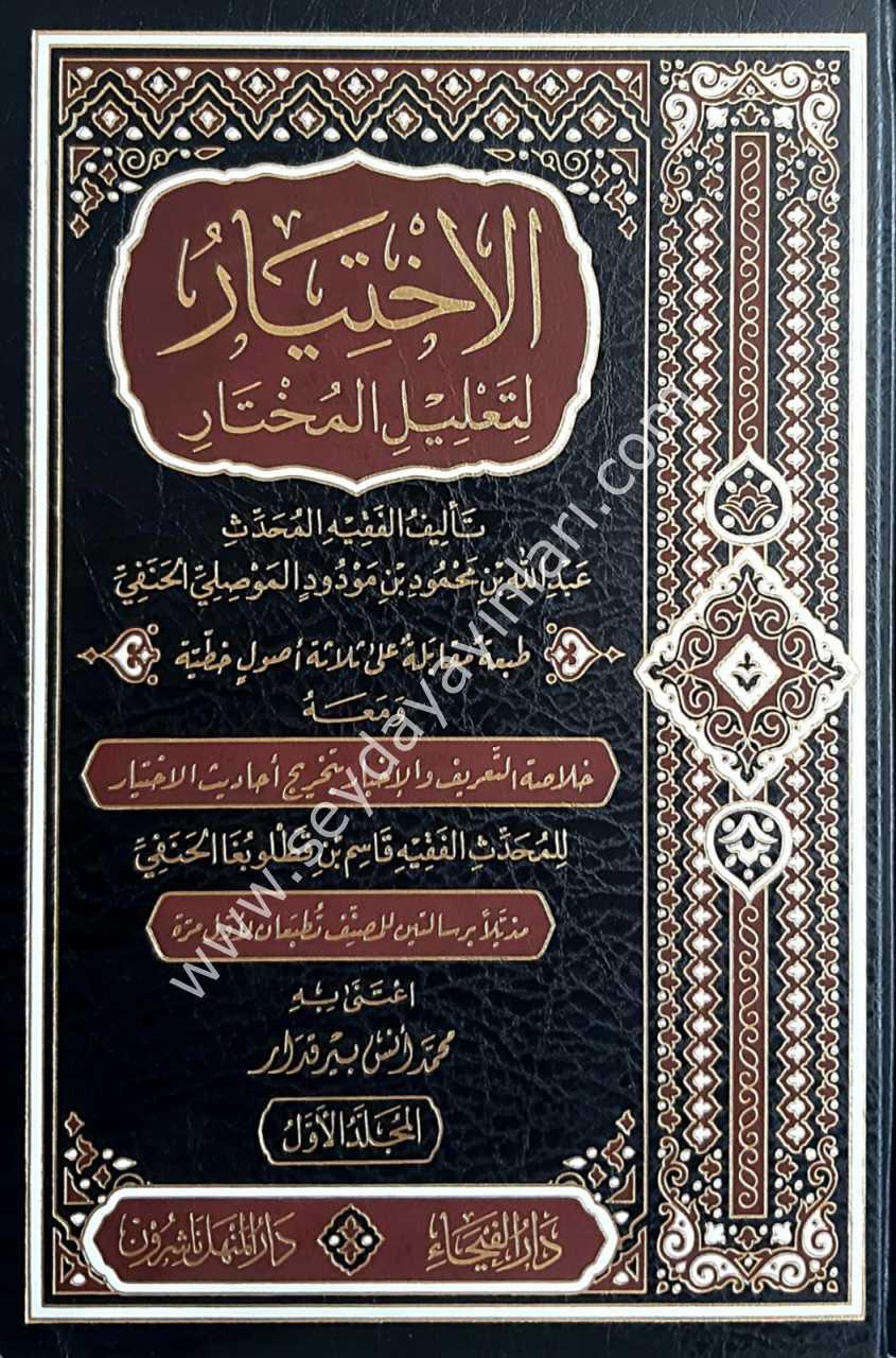 el ihtiyar li talili l muhtar 1 3 الاختيار لتعليل المختار